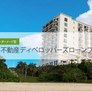 【利回り8%!】SBISL不動産ディベロッパーズローンファンド20号の募集告知あり!