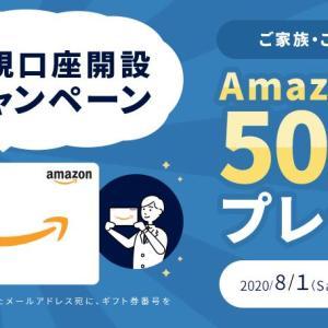 【9月30日まで!】SAMURAI FUND 夏の新規⼝座開設キャンペーンがまもなく終了予定!