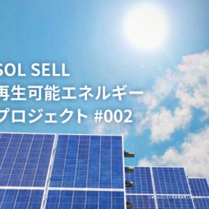 【大人気!】CrowdRealty(クラウドリアルティ)が太陽光発電所案件第二弾公開!