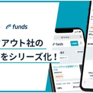 【発表!】「フリークアウトのファンドシリーズ化」と「月間10億円ファンド募集目標」