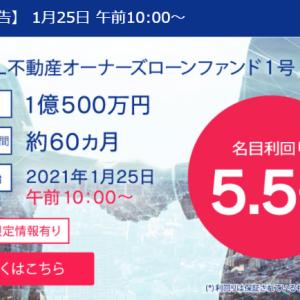 【予定5年!】SBIソーシャルレンディングから新シリーズ登場!