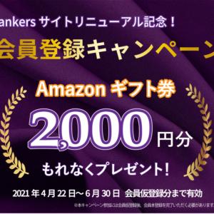 【1億3,200万円募集!】Amazonギフト券「最大30万円+2,000円」GETするチャンス到来!!