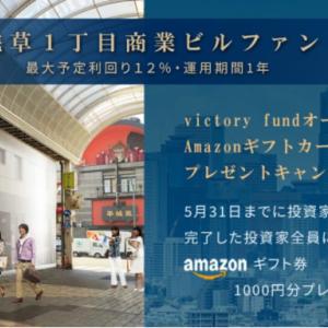 【DM返】利回り11%を狙う!「victory fund」に投資しました!