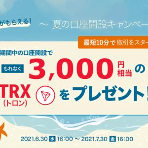【まだ間に合う!】ノーリスク!新規口座開設のみで3,000円分の暗号資産プレゼント!!