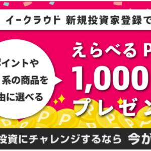 【本日より全プレ!】イークラウドが「えらべるPay」1,000円分プレゼントキャンペーン開始!!