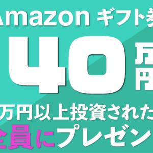 【利回り7%+α!】総額40万円分のAmazonギフト券プレゼントキャンペーン発表!
