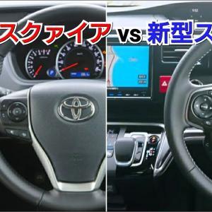 新型エスクァイアvs新型スパーダ!内装を比較した結果!試乗車 新型ステップワゴン ホンダ トヨタ