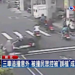 三車追撞意外 被撞民眾控被「誤植」成「撞人的」-民視新聞