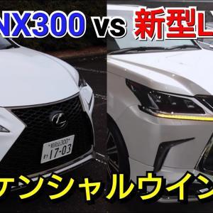 レクサス・NX300とLX570のシーケンシャルウインカーを比較!試乗車 流れるウインカー ledヘッドライト