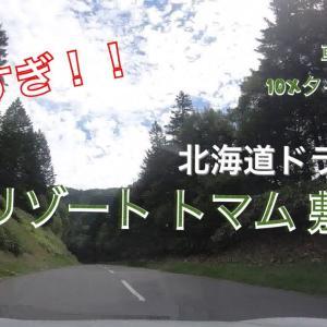 【広すぎ!】北海道ドライブ?⑦ 星野リゾート トマム 敷地内 【GoProタイムワープ 4K】