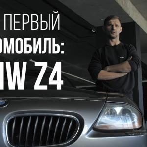BMW Z4 – машина на каждый день. Что из этого получилось? UAP