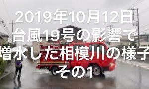 【2019年 台風19号】ジムニーで行く増水した相模川を走ってみた。