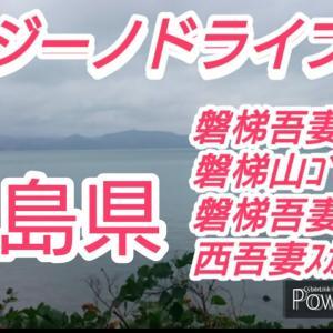 ミラジーノドライブ日記=福島県磐梯ライン