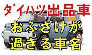 ダイハツ キャンバスベースのコンセプトモデルが東京モーターショー2019に登場。車名が独特過ぎて笑いがとまらないw