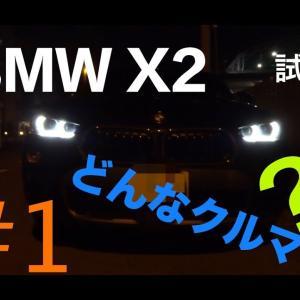 【試乗】#1 BMW X2 xDrive20i M Sport Xってどんなクルマ?