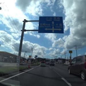 国道50号線、加倉井町⇒笠間マック。内原バイパス、笠間バイパス。ドライブビデオ。