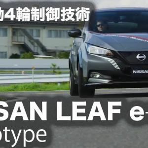【最新技術】ニッサン リーフe+プロトタイプ 電動駆動4輪制御技術