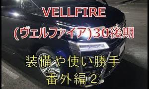 ヴェルファイア  30 後期 装備や使い勝手 番外編②  (VELLFIRE)