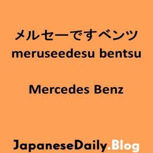 How do you say メルセーですベンツ in Japanese? (meruseedesu bentsu)