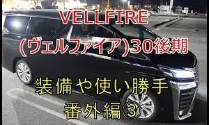 ヴェルファイア  30 後期 装備や使い勝手 番外編③  (VELLFIRE)