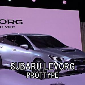 SUBARU LEVORG PROTTYPE スバル 新型レヴォーグ・プロトタイプ