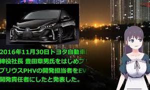 トヨタ 新型 プリウスEV 日本発売は2022年!EVモデルをプリウスPHVをベースに開発!