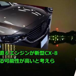 マツダ 新型 CX-8 フルモデルチェンジ予想情報!3.0L直6ディーゼルツインターボエンジンを搭載!