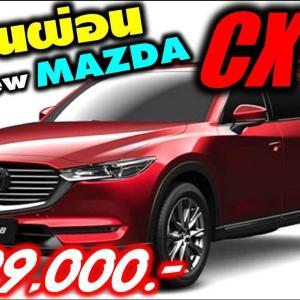 รู้ก่อนผ่อน กับเจ้า All New Mazda CX-8 2020 !!!