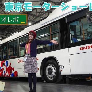 東京モーターショー2019  AKI`sリポート - いすゞ エルガデュオ 連節バス ISUZU ERGADUO・プレスデー