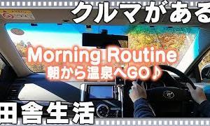 【モーニングルーティン】マークXドライブ秋の紅葉を楽しむ週末田舎生活MARK X drive【Vlog】