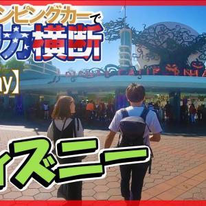 会えりか横断 ディズニーカリフォルニアアドベンチャーのチケットを買う☆キャンピングカー旅【14日】