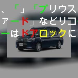 トヨタ、「JPN TAXI」「プリウス」「アルファード」などリコール タクシーはドアロックに不具合