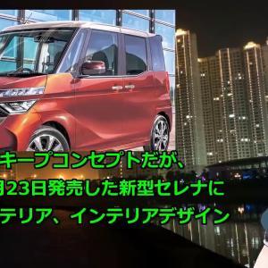 日産 新型 デイズルークス 2代目 日本発売は2020年4月!ガソリン車 ・ターボ車・マイルドハイブリッド車 !|ニュースメディア