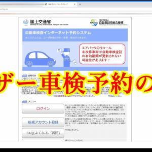 ユーザー車検予約方法