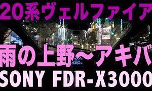 【車載】雨の夜・上野〜御徒町〜秋葉原 20系ヴェルファイアドライブ