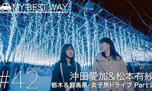#42 栃木&群馬県・女子旅ドライブ Part2(松本有紗&沖田愛加)
