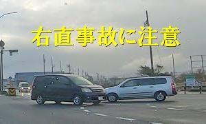 右直事故の過失割合【車対車・どちらも青信号なら、直進車20:右折車80】