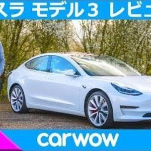 【 詳細レビュー】テスラ モデル3  -  最高の電気自動車である理由とは?- (CMT) 01-2020