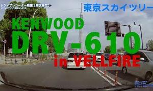 【ドラレコ】東京スカイツリー 20系ヴェルファイア TOKYO SKYTREE
