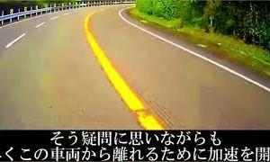 峠道であおり運転するベンツ車両を警察に伝えたら次の瞬間、パトカーが急発進した直後に・・#車