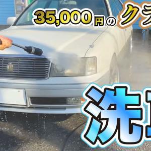 35000円のクラウンを洗車したら綺麗になった