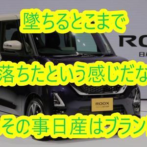 日産、1年ぶり新車投入 軽「ルークス」3月発売