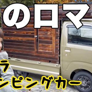 【男のロマン】軽トラキャンピングカーを見に行ってきた!そして弟子入り決定!?