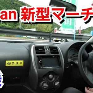 【 日産 新型マーチ 】一般道で試乗してみた!