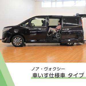 【ウェルキャブ】ノア・ヴォクシー 車いす仕様車 タイプⅠ