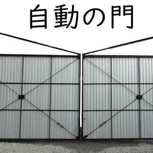 #7基地を制作せよ★DIY門自動開閉化キット 2万5000円