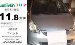 【ガリバーフリマ】[車両紹介] H19(2007年式) ホンダ フィット 1.3A