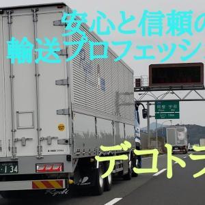 デコトラ日本列島縦断  仔猫アートトラックに偶然遭遇