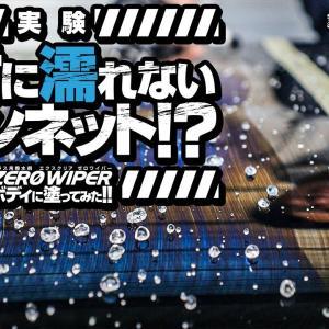 【注意:ガラス用】水滴が付かないで有名な「ゼロワイパー」をボディに塗ってみた!!!