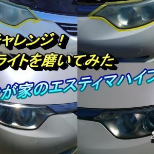 DIYチャレンジ! ☆エスティマハイブリッドのヘッドライト磨き☆
